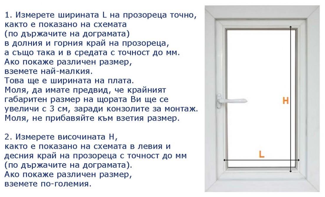 """Щори """"Ден и Нощ"""" - Мини"""